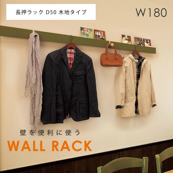 ウォールラック(壁面収納) 長押ラック D50 木地タイプ(無塗装) 幅180×奥行5cm オリジン
