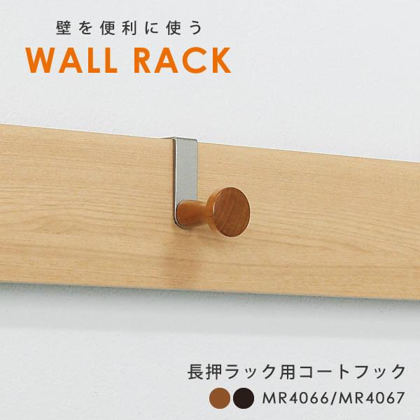 ウォールラック(壁面収納) 長押ラック D50用 コートフック オリジン