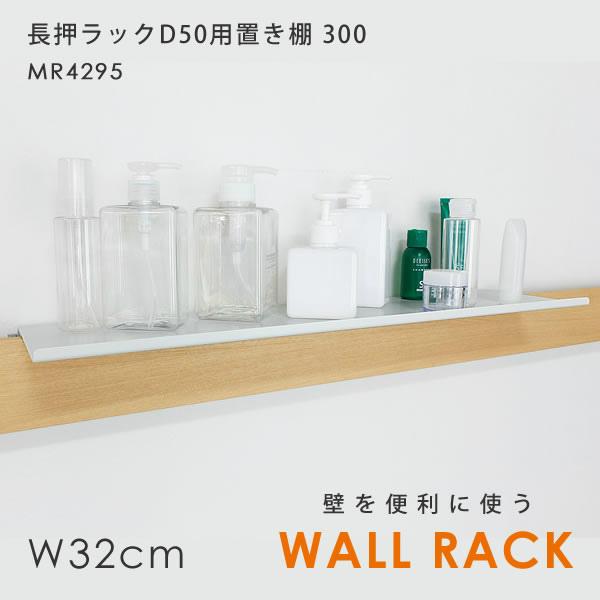 ウォールラック(壁面収納) 長押ラックD50用 置き棚 300 オリジン