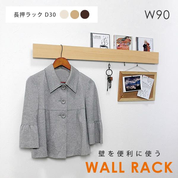 ウォールラック(壁面収納) 長押ラック D30 幅90×奥行3.1cm オリジン