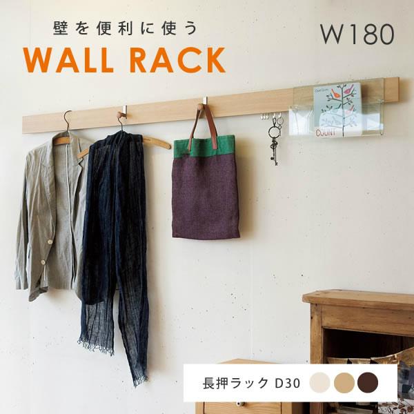 ウォールラック(壁面収納) 長押ラック D30 幅180×奥行3.1cm オリジン