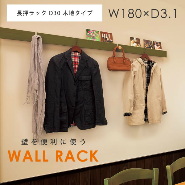 ウォールラック(壁面収納) 長押ラック D30 木地タイプ(無塗装) 幅180×奥行3.1cm オリジン