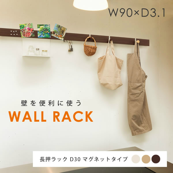 ウォールラック(壁面収納) 長押ラック D30 マグネットタイプ 幅90×奥行3.1cm オリジン