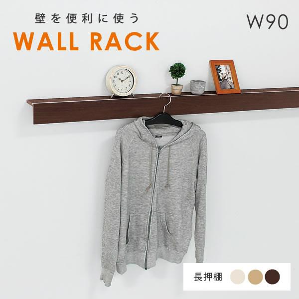 ウォールラック(壁面収納) 長押棚 幅90×奥行10cm オリジン