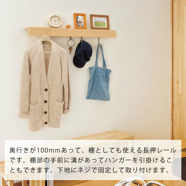 奥行きが10cmあって棚としても使える長押レールです。