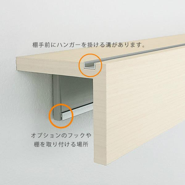 棚手前にハンガーを掛ける溝があります。