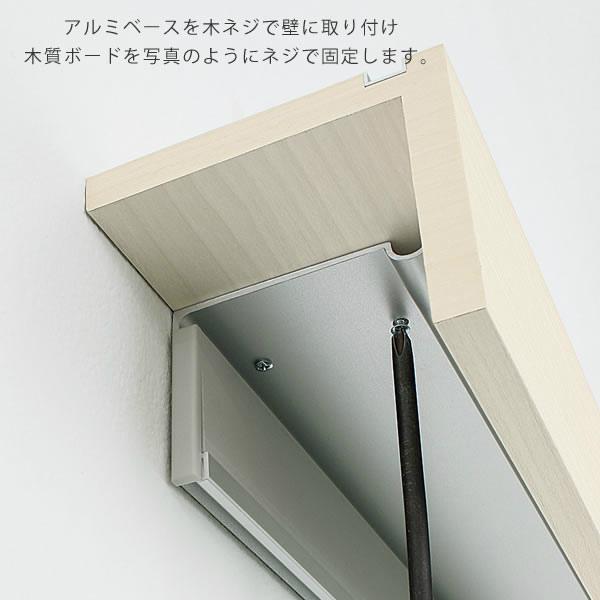 アルミベースを木ネジで壁に取り付け木質ボードを写真のようにネジで固定します