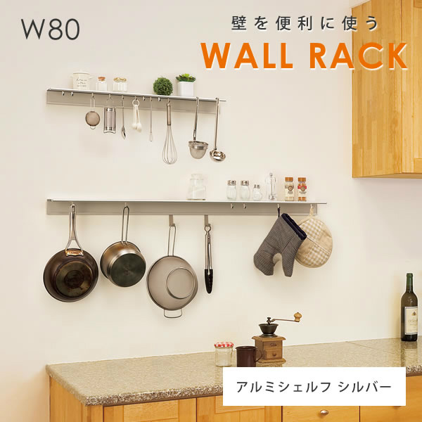 ウォールラック(壁面収納) アルミシェルフ MR4313 幅80×奥行8.8cm オリジン