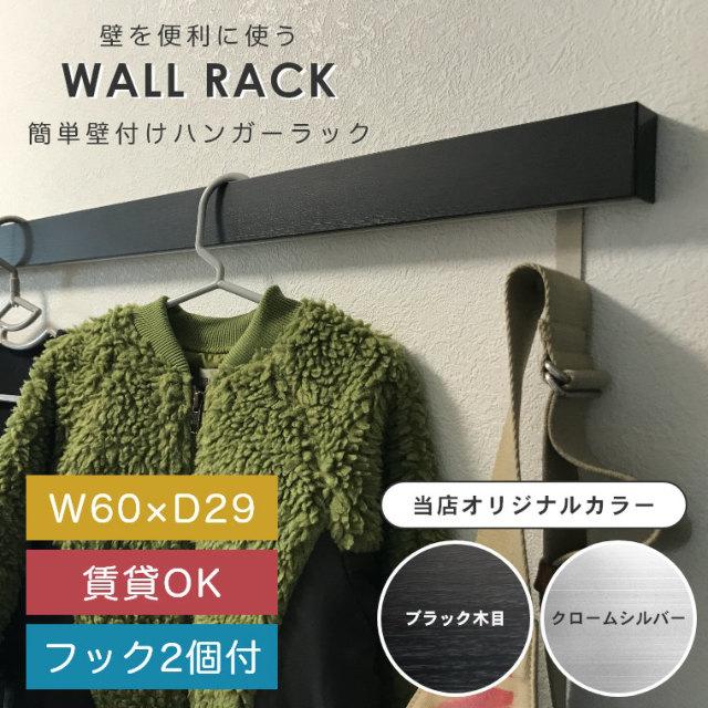 簡単壁付け ハンガーラック 壁に付けられる家具 スリム長押 600mm ブラック木目(ZM-169) クロームシルバー(ZM-173)