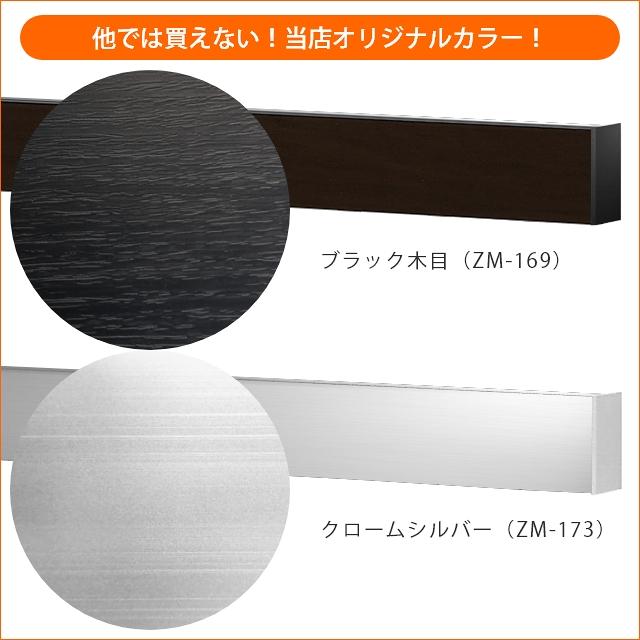 当店オリジナルカラーのブラック木目・クロームシルバー
