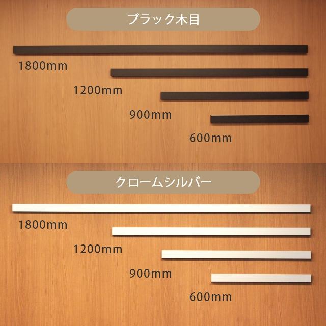 60cm、90cm、120cm、180cmの4サイズ