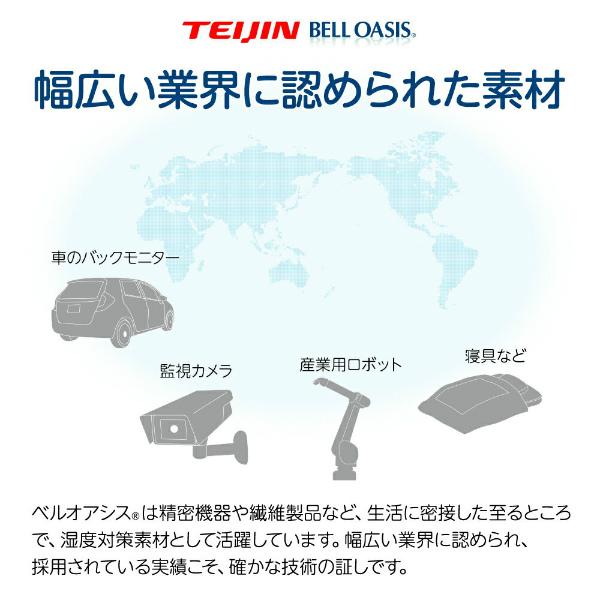 テイジン ベルオアシス使用 ボックスドライ(除湿剤) 6個セット