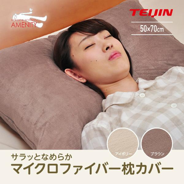 テイジン さらっとなめらかマイクロファイバー 枕カバー(ヨーロピアンサイズ)50×70cm
