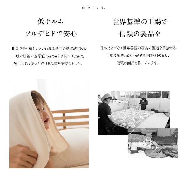 mofua マイクロフリース掛布団カバー ダブル