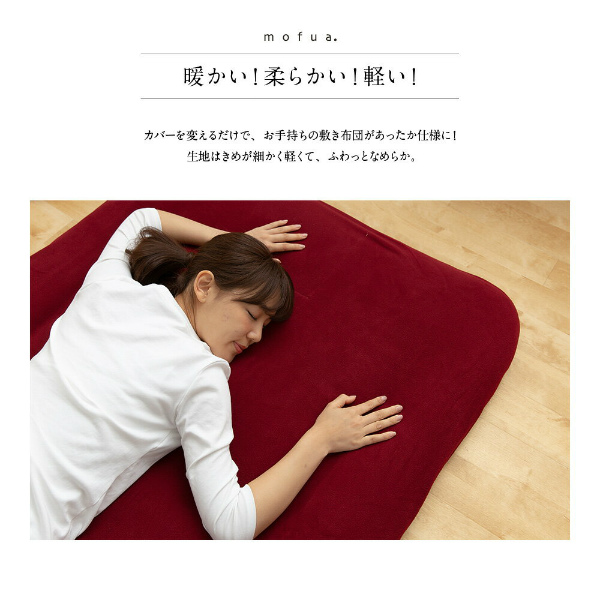 mofua マイクロフリース敷布団カバー(フィット式)シングル