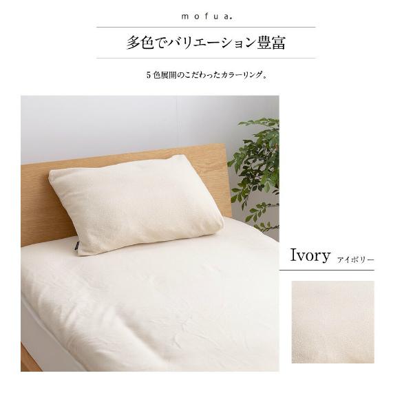 mofua マイクロフリース ピローケース 2枚組 (43×75cm)