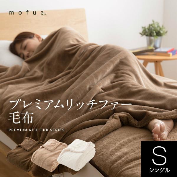 mofua プレミアムリッチファー毛布(シングル)
