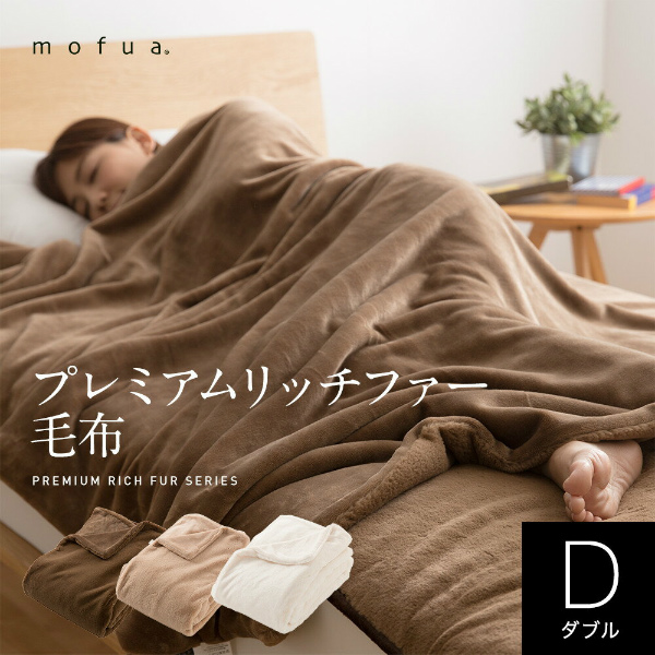 mofua プレミアムリッチファー毛布(ダブル)