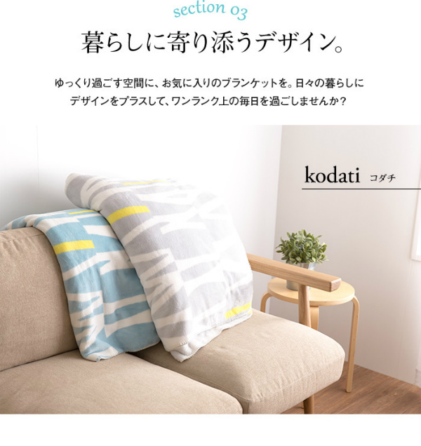 yucussずっとふれていたいブランケット Kodati ダブル