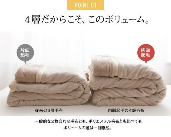 mofua あったかさをためこむ4層毛布 シングル