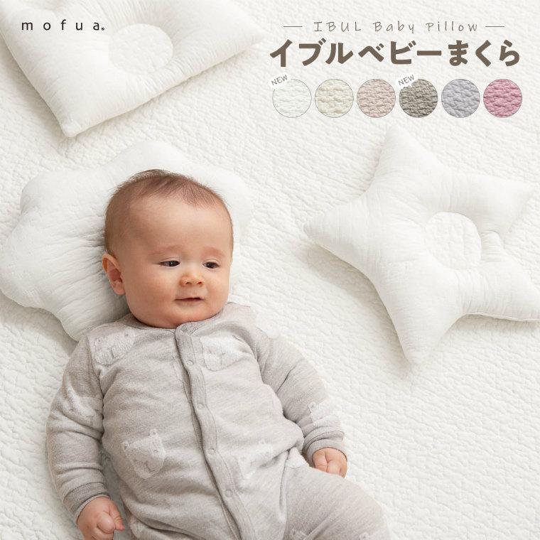 写真映え間違いなし!可愛い形×カラーの枕 モファ イブルベビーまくら