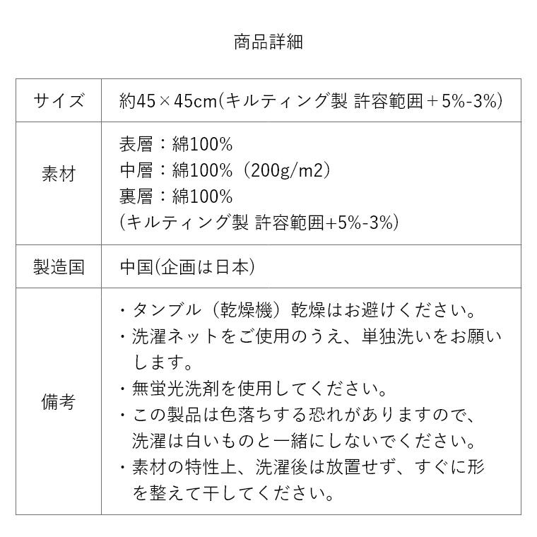 もこもこしたキルティング柄がやさしく心地いい。mofua-モフア- イブル CLOUD柄 クッションカバー 45×45cm ナイスデイ