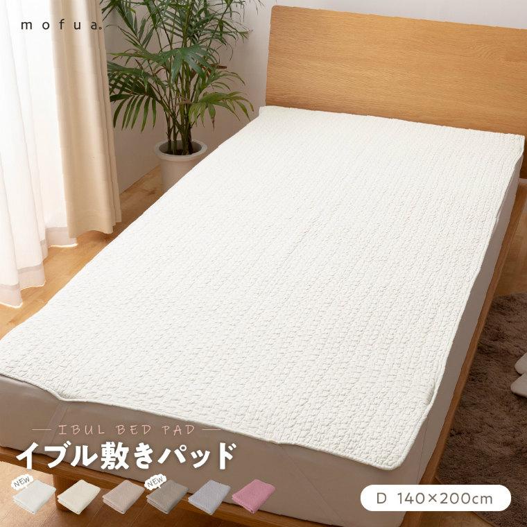 もこもこしたキルティング柄がやさしく心地いい。mofua-モフア- イブル CLOUD柄 敷きパッド D ダブル 140×200cm ナイスデイ