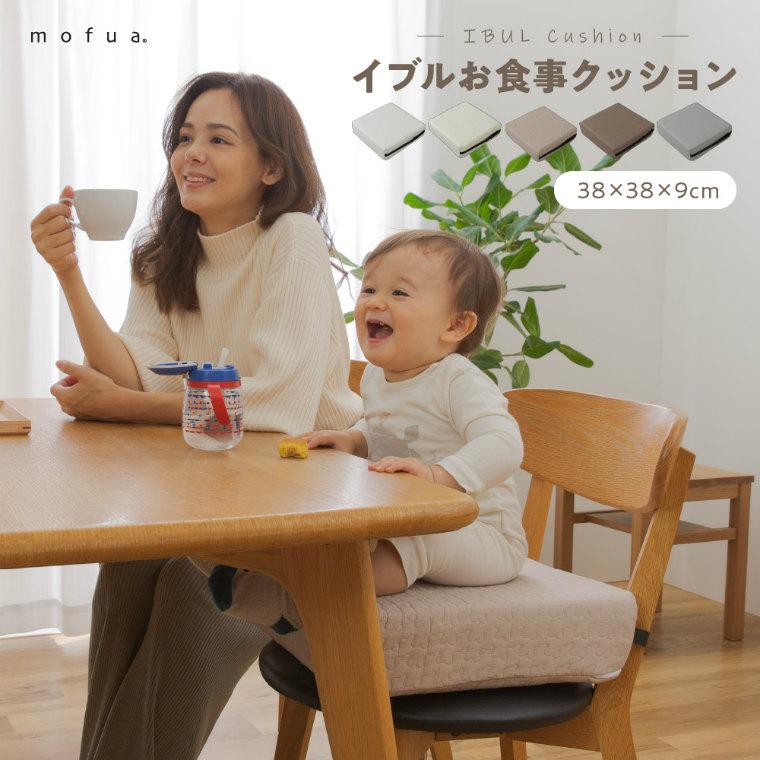 お子様の成長に合わせて3段階の高さ調節可能! モファ イブルお食事用クッション