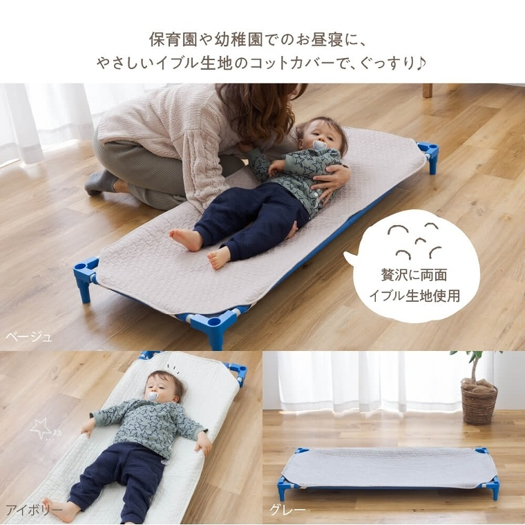 mofua(モフア) イブル 赤ちゃんにやさしい 綿100% オールシーズン使える 2サイズ(M/Lサイズ) CLOUD柄 コットカバー ナイスデイ