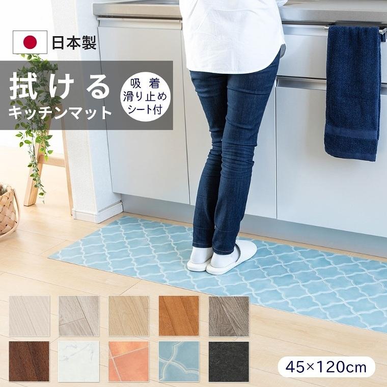 日本製 拭けるキッチンマット 45×120cm