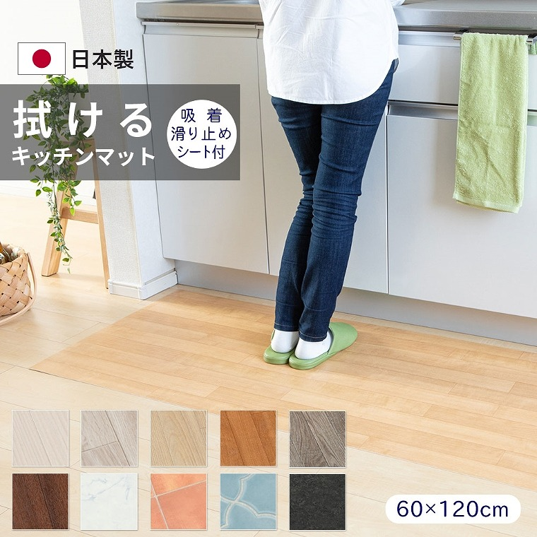 日本製 拭けるキッチンマット 60×120cm