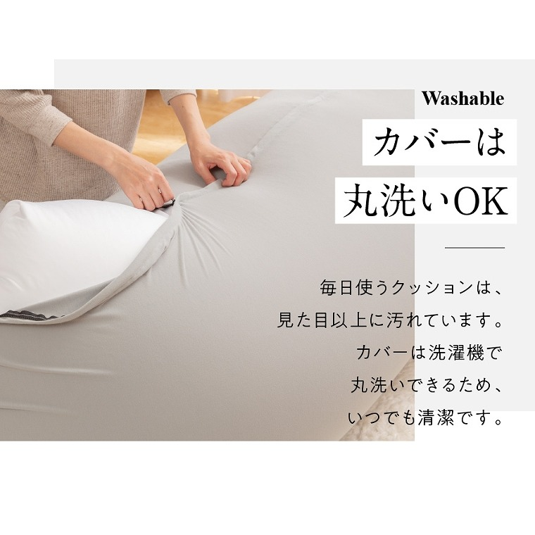 日本製 特大ビーズクッション 極みMAX ヌードクッション+洗える専用カバー