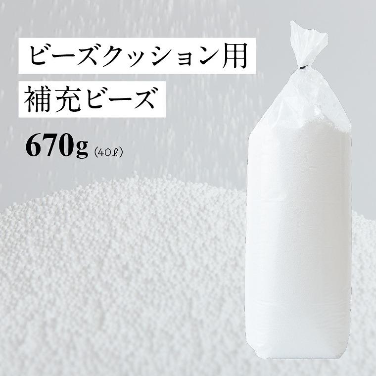 日本製 ビーズクッション用 補充ビーズ670g(40ℓ)ナイスデイ