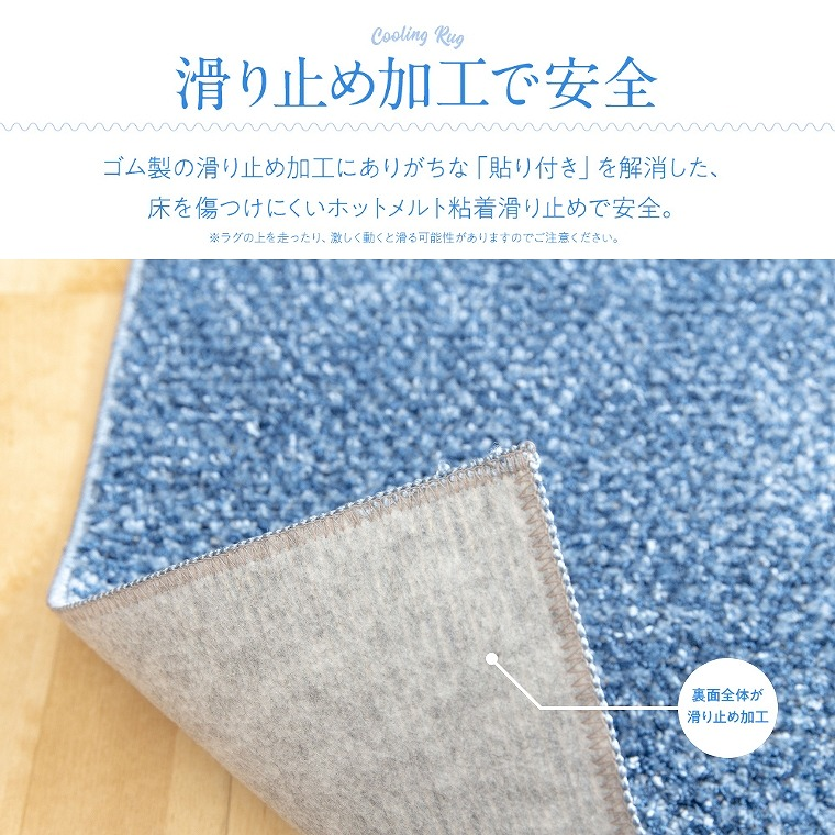 マイナス2℃ 日本製 さらっとひんやり涼感ラグ(キシリトール加工)130×185cm