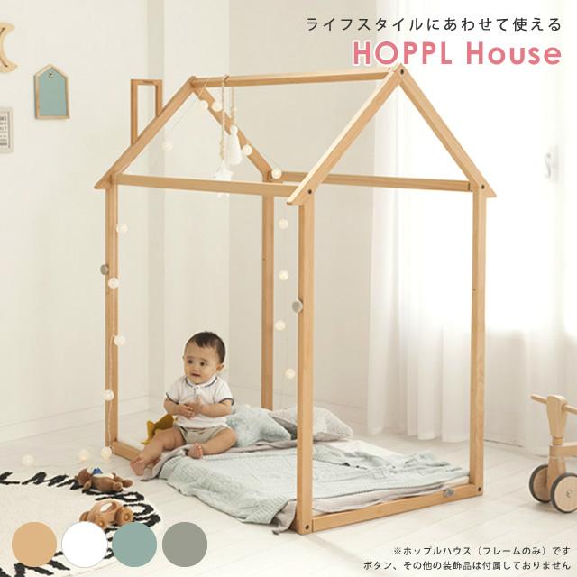 ホップルハウス(フレームのみ) Hoppl
