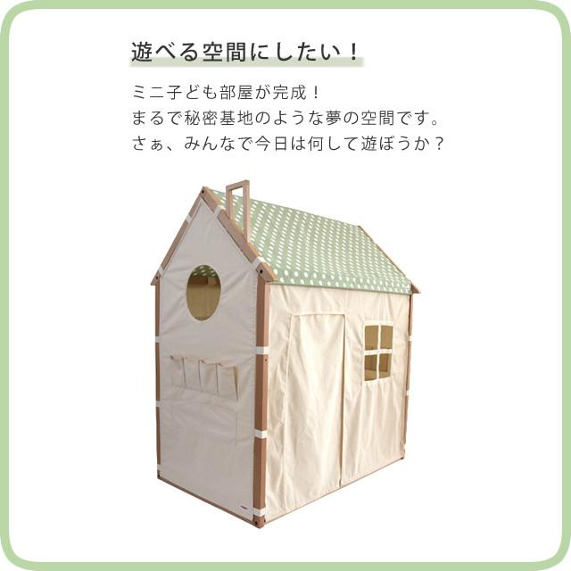 ホップルハウスプラスプレイ(フレーム・屋根・壁・ドアのセット) Hoppl