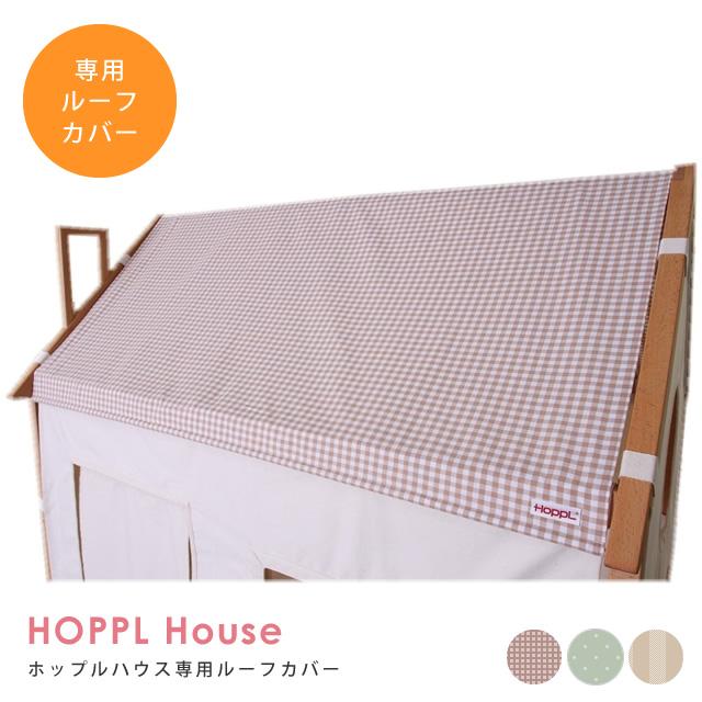 ホップルハウス専用ルーフカバー Hoppl