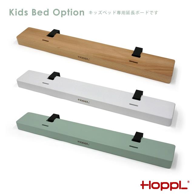 Hoppl ホップル 北欧テイストのキッズベッド専用延長ボード