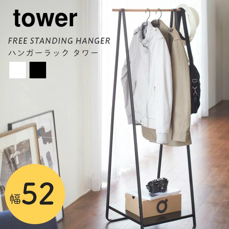 山崎実業 tower/タワー ハンガーラック 幅52cm (スリム/棚付き/コートハンガー/コート掛け/省スペース/衣類収納/見せる収納)