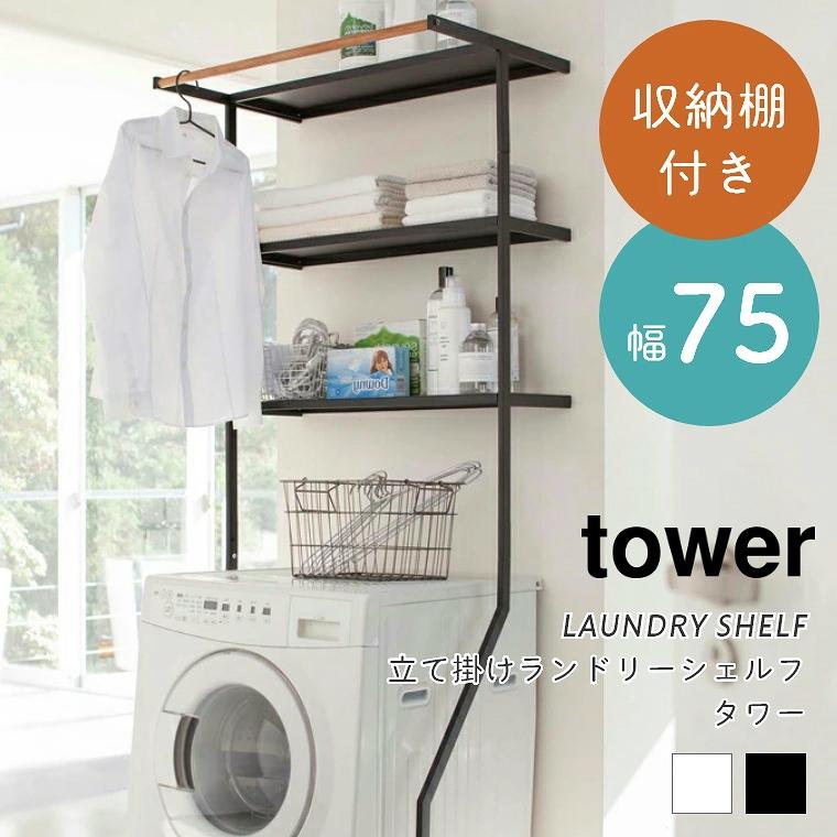 [ 山崎実業 tower/タワー ] 立て掛けランドリーシェルフ 幅75cm (ランドリーラック/洗濯機ラック/縦型/3段/シンプル/モノトーン/ホワイト/ブラック)
