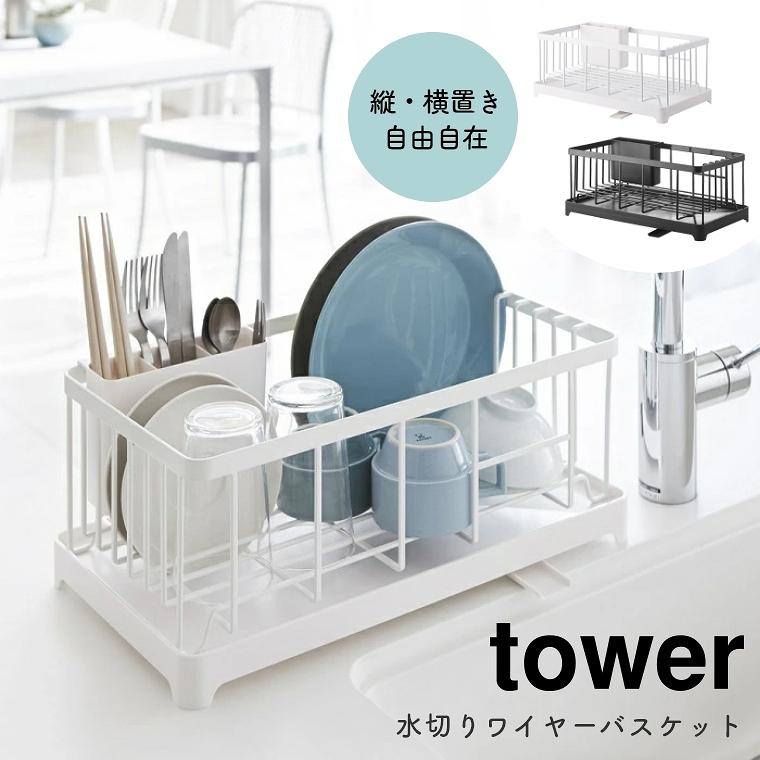 水切りワイヤーバスケット 山崎実業 tower タワー