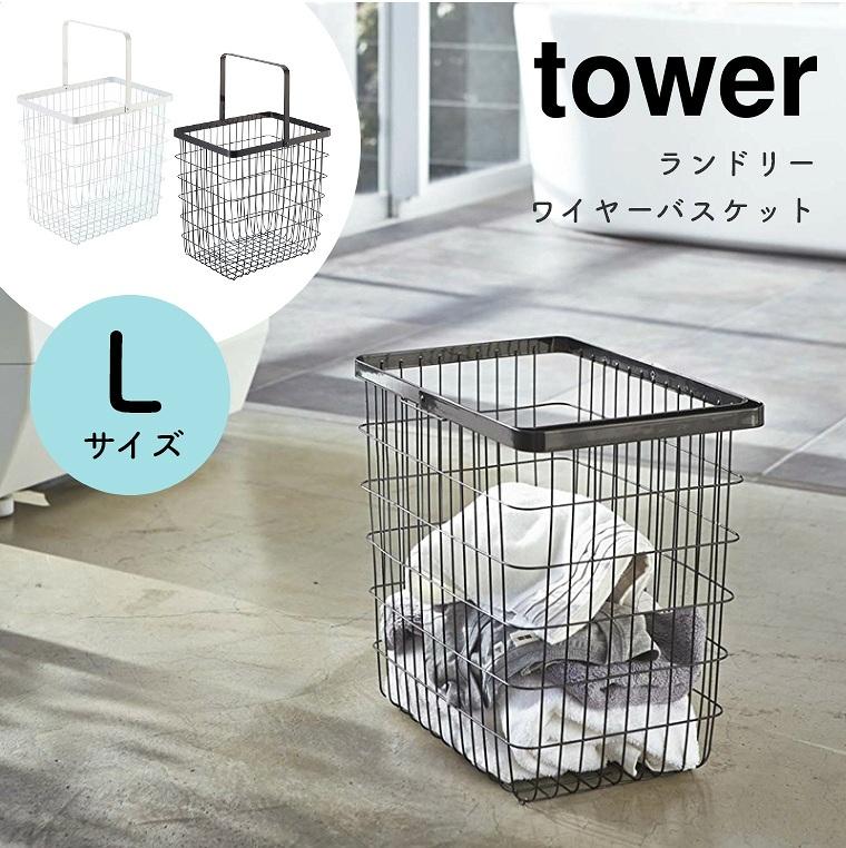 ランドリーワイヤーバスケット Lサイズ 山崎実業 tower タワー