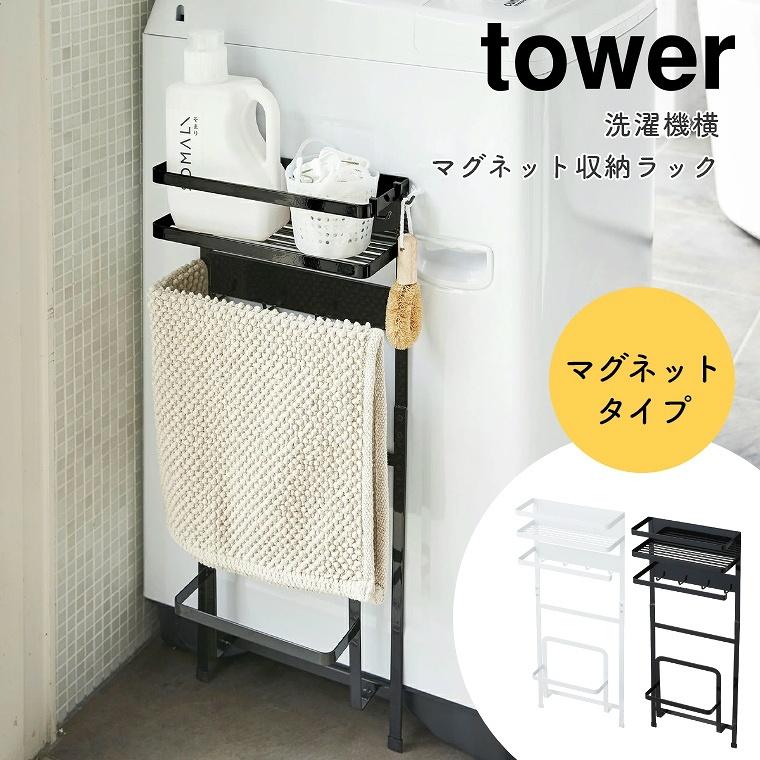 洗濯機横マグネット収納ラック 山崎実業 tower タワー