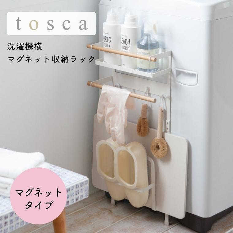 洗濯機横マグネット収納ラック 山崎実業 tosca トスカ