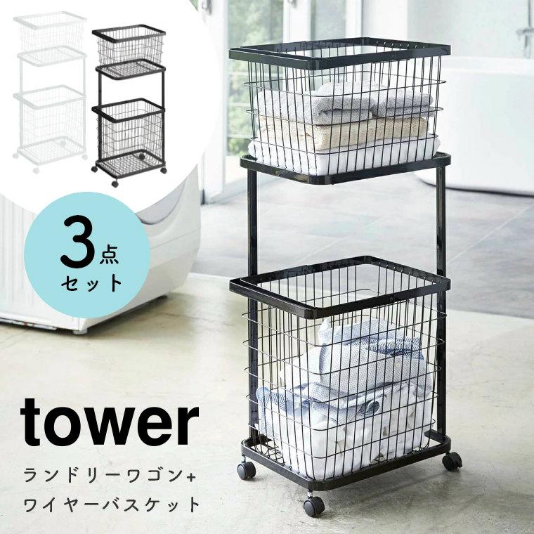 ランドリーワゴン+バスケット 3点セット 山崎実業 tower タワー