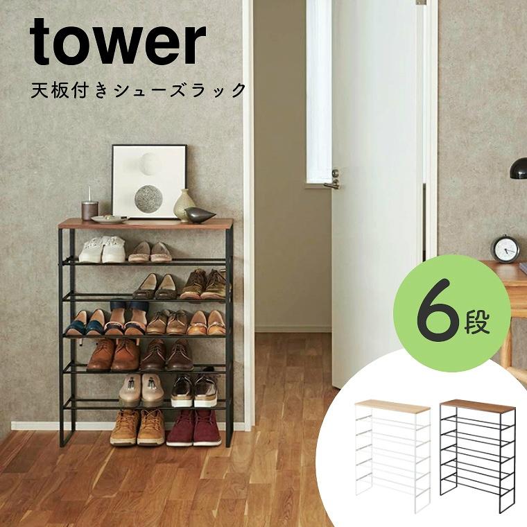 天板付きシューズラック 山崎実業 tower タワー