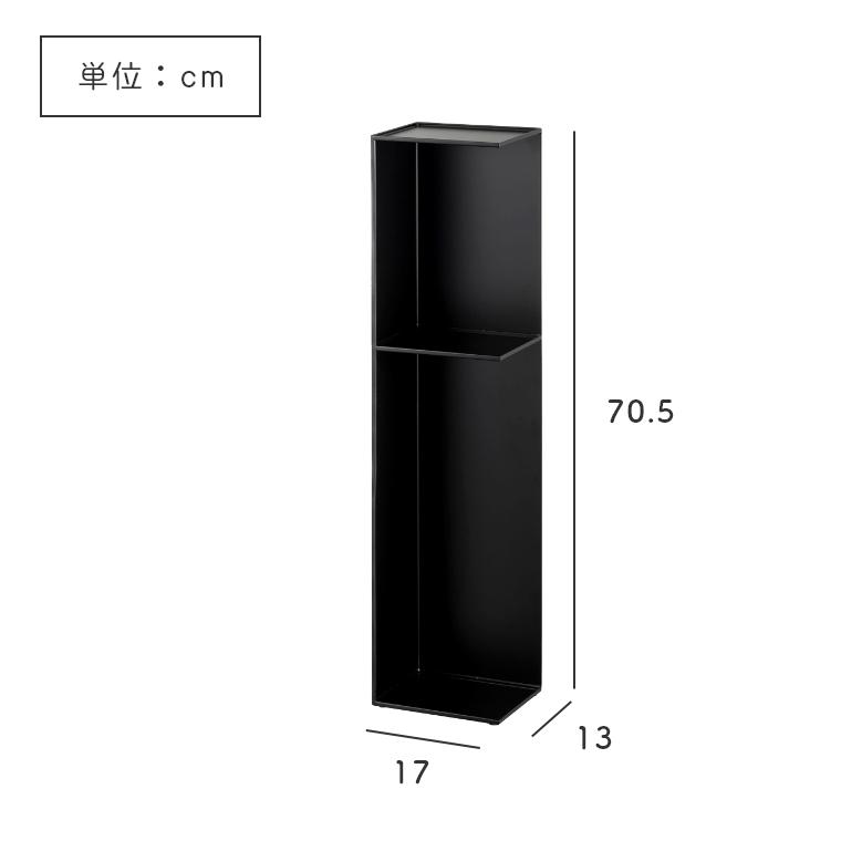 [ 山崎実業 tower/タワー ] スリムトイレラック 高さ70cm (トイレ収納/ラック/トイレットペーパー/ストッカー/スリム/シンプル/モノトーン/ホワイト/ブラック/白/黒)