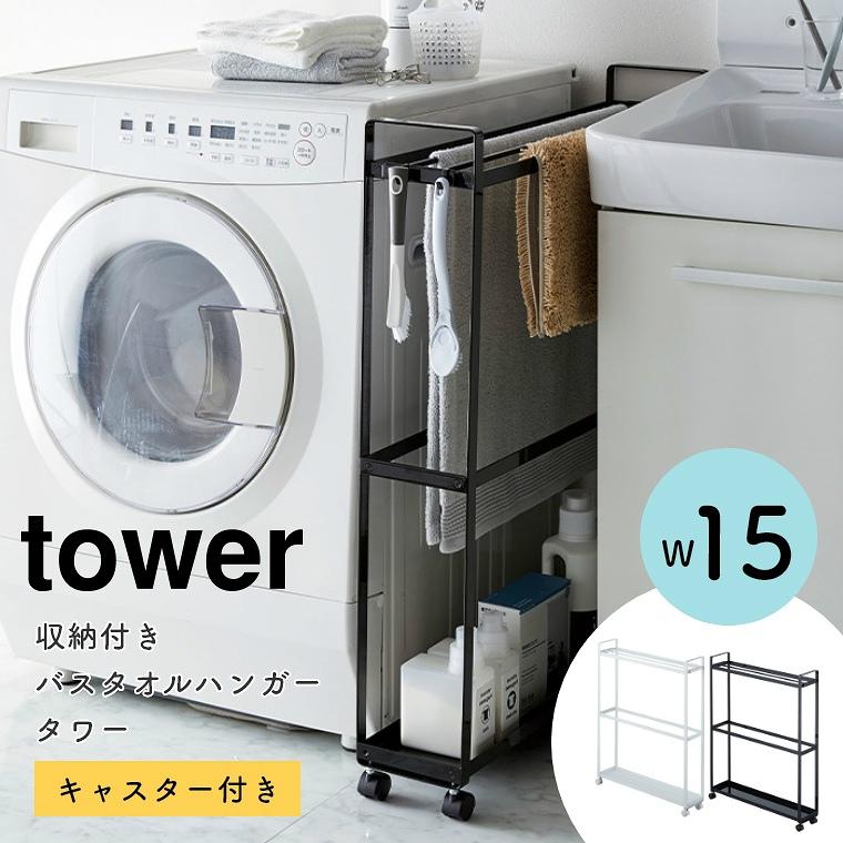 収納付きバスタオルハンガー キャスター付き 幅15cm 山崎実業 tower タワー