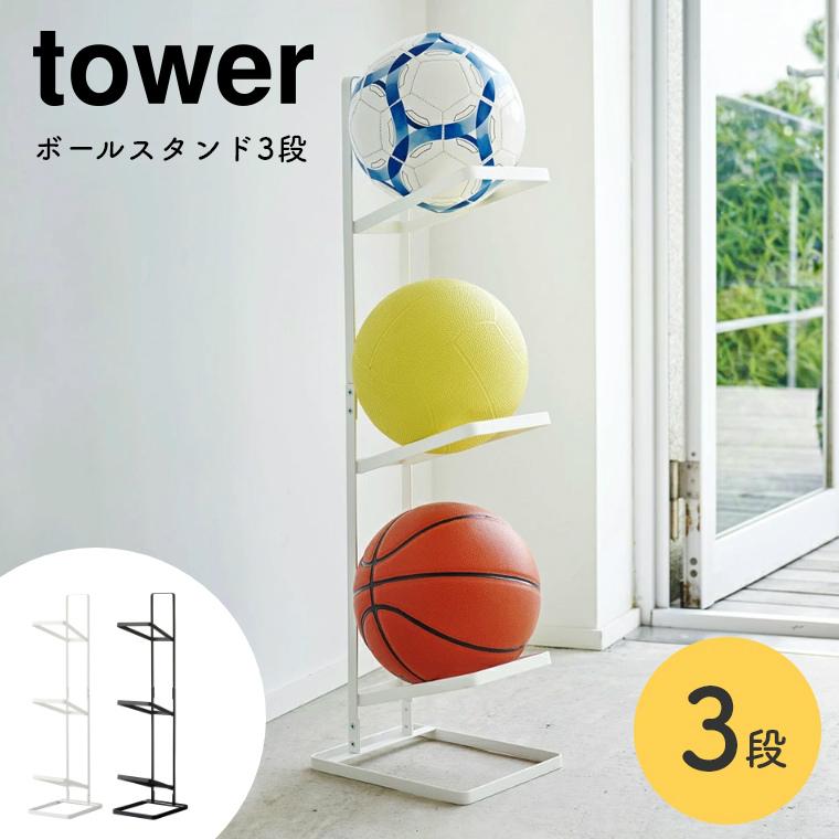 ボールスタンド3段 山崎実業 tower タワー