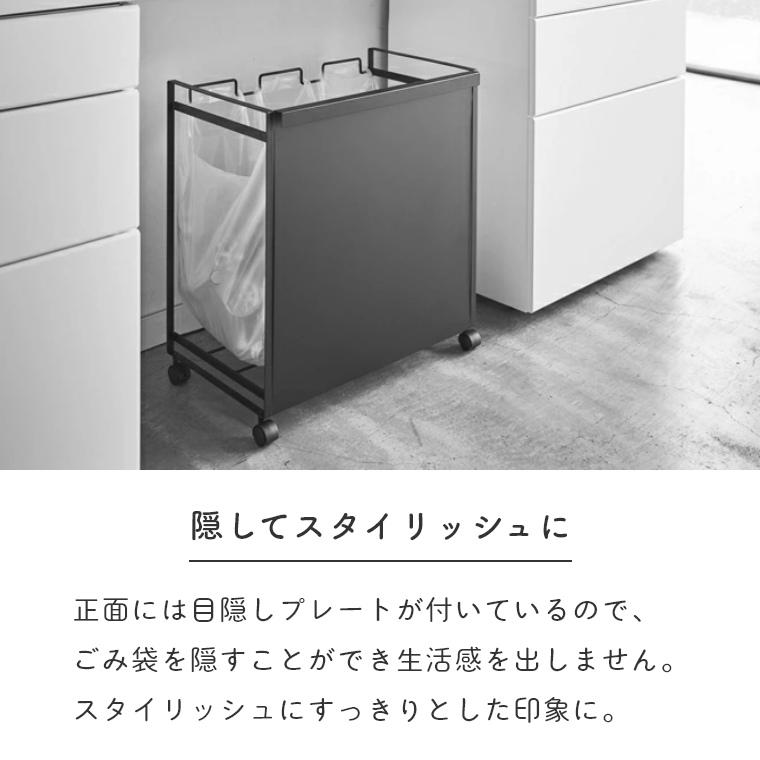 [ 山崎実業 tower/タワー ] 目隠し分別ダストワゴン 3分別 (分別できる/ゴミ箱/ダストボックス/キッチン雑貨/キャスター付き)